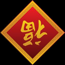 Fudaoアイコン Fudaoあいこん Ico Png Icns 無料のアイコンをダウンロード